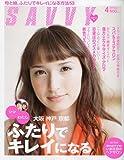 SAVVY ( サビィ ) 2010年 04月号 [雑誌]