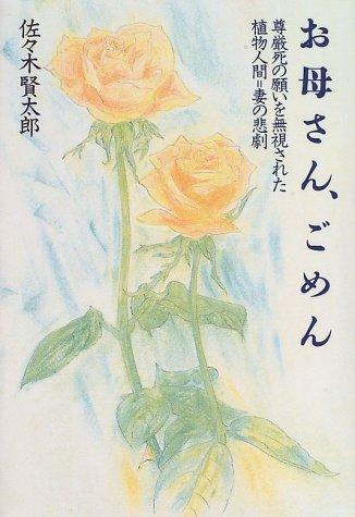 お母さん、ごめん―尊厳死の願いを無視された植物人間・妻の悲劇