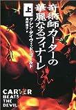 奇術師カーターの華麗なるフィナーレ〈上〉 (ハヤカワ・ノヴェルズ)