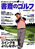 書斎のゴルフ vol.8