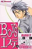 BOYSエステ(4) (KC デザート)