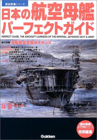 日本の航空母艦パーフェクトガイド (歴史群像シリーズ)
