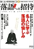 落語への招待―名人に学ぶ落語の愉しみ (別冊歴史読本 94)