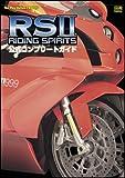 RS2 ライディングスピリッツ2 公式コンプリートガイド (The PlayStation2 BOOKS)