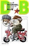 ドラゴンボール (巻28) (ジャンプ・コミックス)