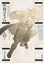 聖剣コトノハ(3) (KCデラックス)