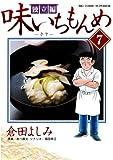 味いちもんめ 独立編(7) (ビッグコミックス)
