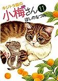 キジトラ猫の小梅さん  11巻 (ねこぱんちコミックス)