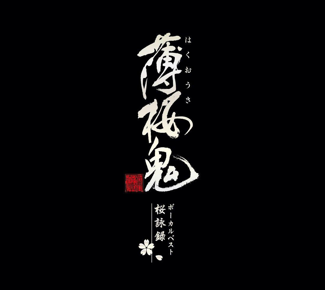『薄桜鬼』の感想:歴女必見【誠】に集うイケメン集団新撰組!