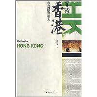等待香港(永远的香港人) - TXT电子书爱好者 - TXT全本下载