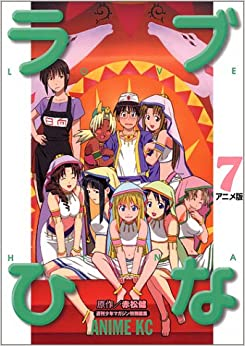 Love Hina - Anime version (Anime Comics) (2001) ISBN: 4063101339