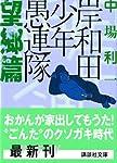 岸和田少年愚連隊 望郷篇 (講談社文庫)