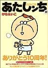 あたしンち 第10巻 2004年10月22日発売
