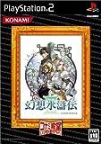 echange, troc Genso Suikoden III (Konami Palace Selection)[Import Japonais]