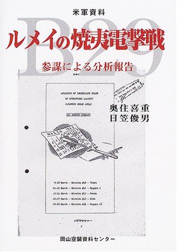 米軍資料ルメイの焼夷電撃戦