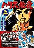 ハリス無段 (上) (マンガショップシリーズ (38))