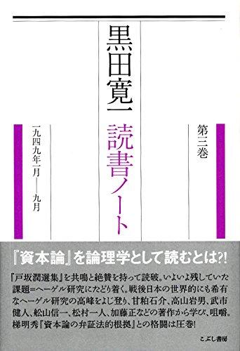 黒田寛一読書ノート〈第3巻〉1949年1月‐9月