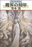 魔界の刻印―グイン・サーガ(81) (ハヤカワ文庫JA)