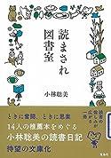 読まされ図書室(宝島社文庫)