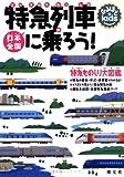 日本全国特急列車に乗ろう!―特急ものしり大図鑑 (なるほどkids)