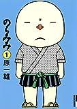 のらみみ(1) (IKKI COMIX)