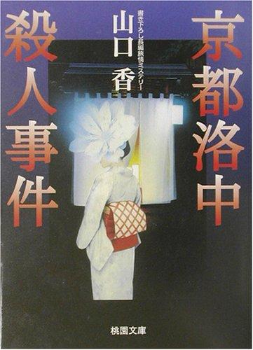 [山口香] 京都洛中殺人事件