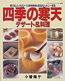 四季の寒天デザート&料理—季節のフルーツや食材の香りをやさしくつつみこんで (レディブティックシリーズ (1534))