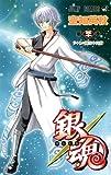 銀魂―ぎんたま― 50 (ジャンプコミックス)