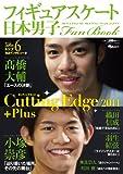 フィギュアスケート日本男子 Fan Book Cutting Edge 2011 Plus (SJセレクトムック No. 99)