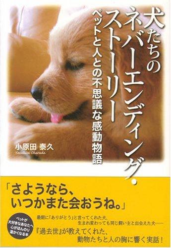 犬たちのネバーエンディング・ストーリー―ペットと人の不思議な感動物語