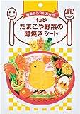 キユーピー たまごや野菜の薄焼きシート 3枚×10個