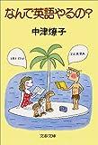 なんで英語やるの (文春文庫 な 3-1)