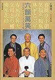 六顔萬笑 「六人の会」フォト・インタビュー集