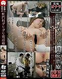 肛門科グリグリ荒治療 [DVD]
