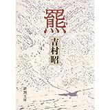 羆(ヒグマ) (新潮文庫)