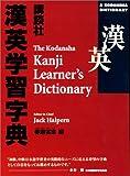 img - for The Kodansha Kanji Learner's Dictionary (Kodansha Dictionaries) book / textbook / text book