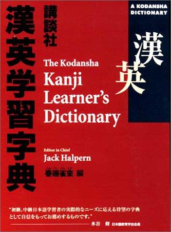 The Kodansha Kanji Learner's Dictionary (Kodansha Dictionaries)