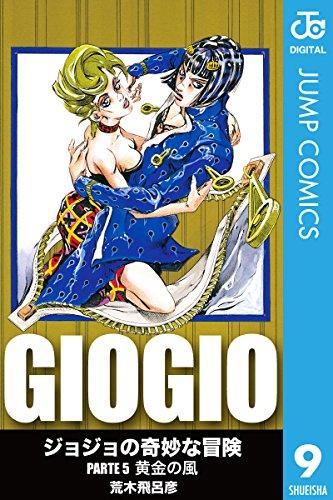 ジョジョの奇妙な冒険 第5部 モノクロ版 9 (ジャンプコミックスDIGITAL)