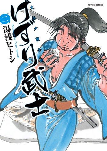 けずり武士(2) (アクションコミックス)