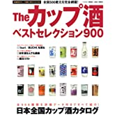 Theカップ酒ベストセレクション900―日本全国カップ酒カタログ (ベストカー情報版)