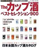 Theカップ酒ベストセレクション900—日本全国カップ酒カタログ