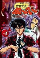 地獄先生ぬ〜べ〜 OVA2の画像