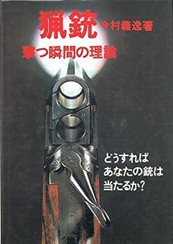 猟銃―撃つ瞬間の理論 (1977年) (狩猟・射撃シリーズ〈1〉)