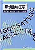 環境生物工学 (生物工学系テキストシリーズ)