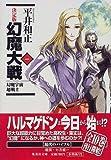 決定版 幻魔大戦〈1〉幻魔宇宙・超戦士 (集英社文庫)