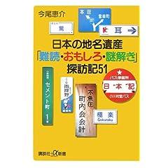 今尾恵介「日本の地名遺産「難読・おもしろ・謎解き」探訪記51」