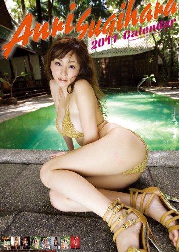 杉原杏璃 2011年 カレンダー