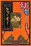 世界の幻想ミステリー 3 (3)