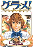 グ・ラ・メ! 1―大宰相の料理人 (BUNCH COMICS)