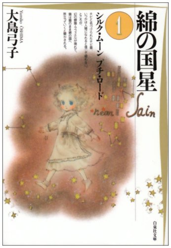 綿の国星 (第1巻) (白泉社文庫)